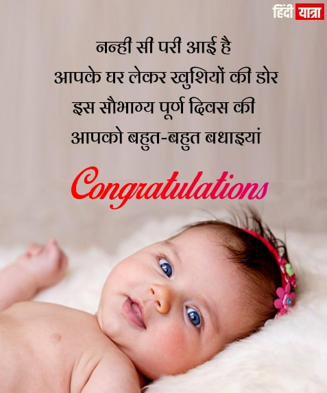 Wishes in Hindi For New Born Baby Girl