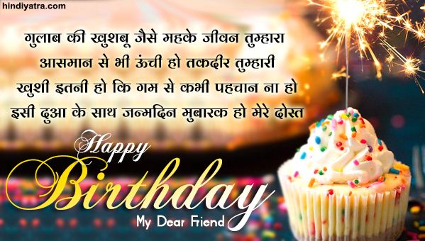 birthday wishes for best friend girl in hindi