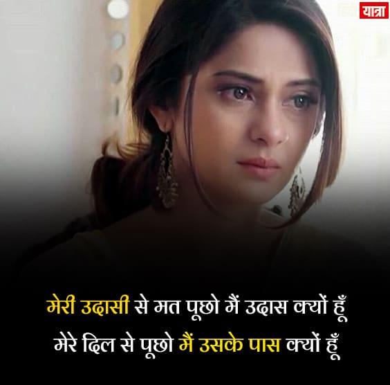 do line ki shayari dard bhari