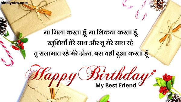 dost ko birthday ki badhai