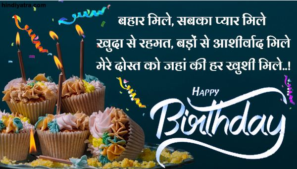 happy birthday wishes for dost
