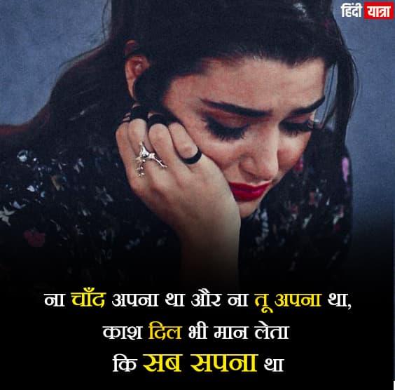 hindi mein dard bhari shayari