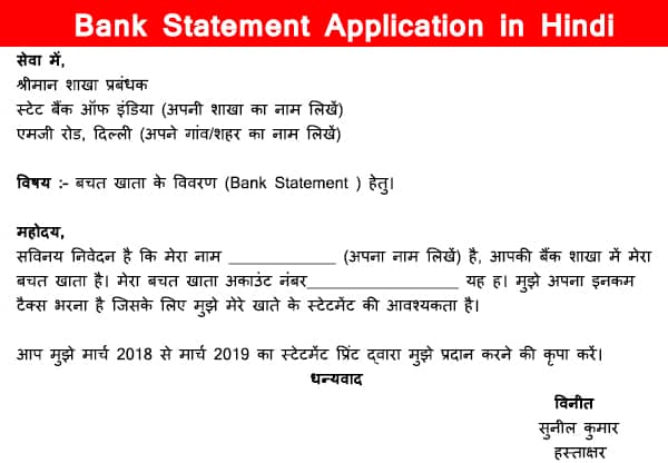 Bank Statement Application in Hindi