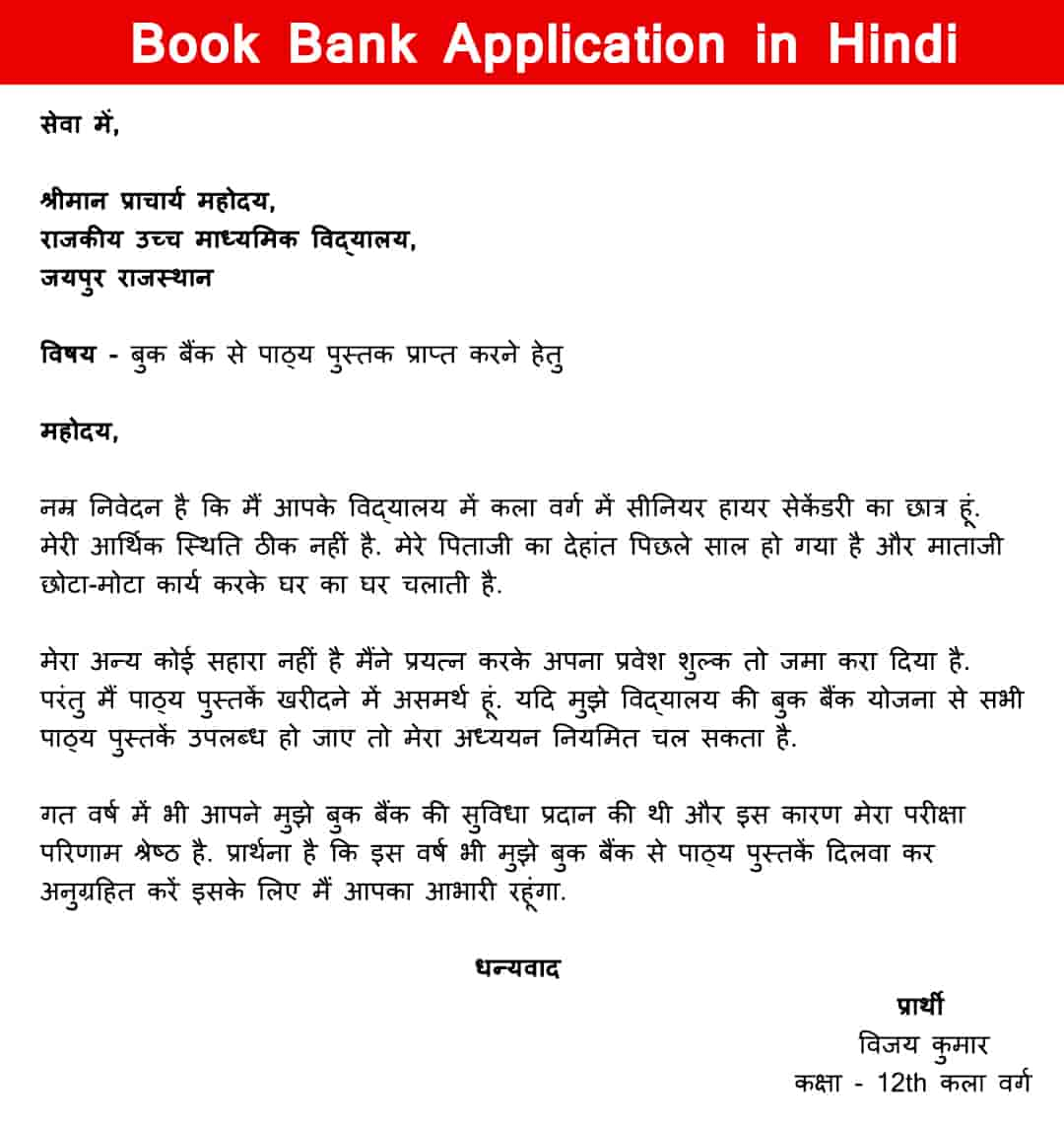 Book Bank Application in Hindi