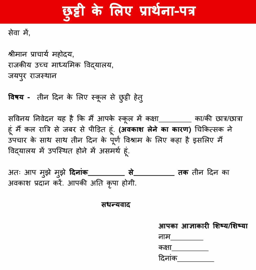 Chutti ke Liye Application in Hindi
