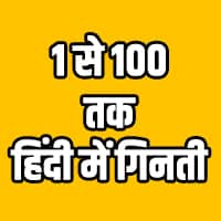 hindi number 1 to 100 in words