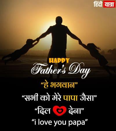 miss u papa status in hindi