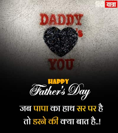 status for fathers day in hindi