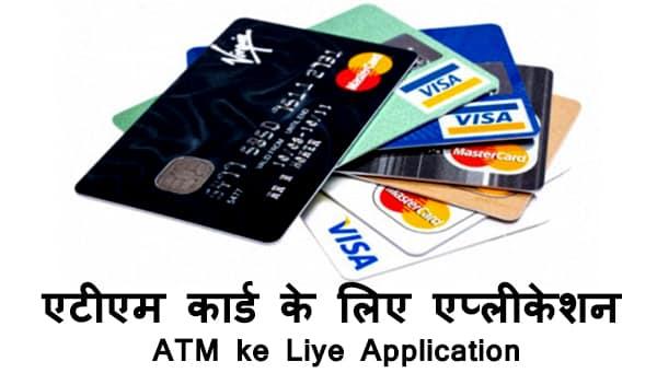 ATM ke Liye Application