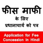 Application for Fee Concession in Hindi