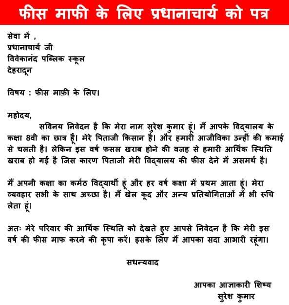 Fees Maafi ke Liye Prathna Patra