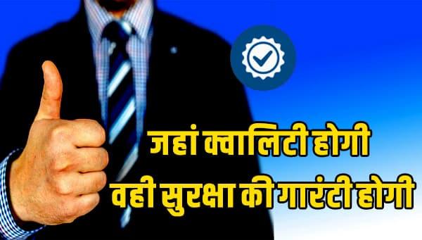 productivity slogan in hindi
