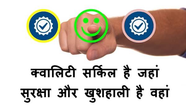 quality circle slogan in hindi