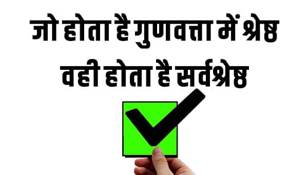 quality slogan in hindi