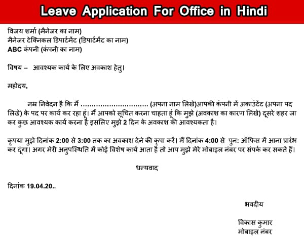 Leave Application for office in Hindi