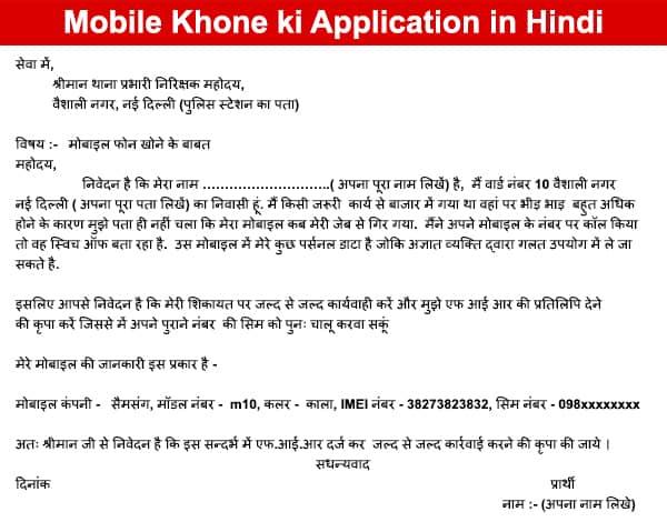 Mobile Khone ki Application in Hindi