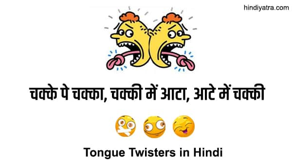 Tongue Twisters in Hindi