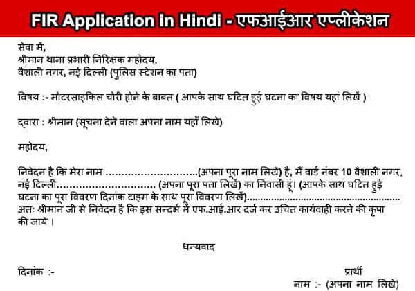 fir application in hindi