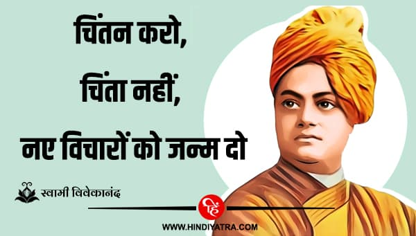swami vivekananda motivational vichar in hindi