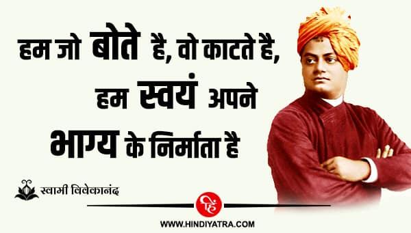 swami vivekananda quotes in hindi for students