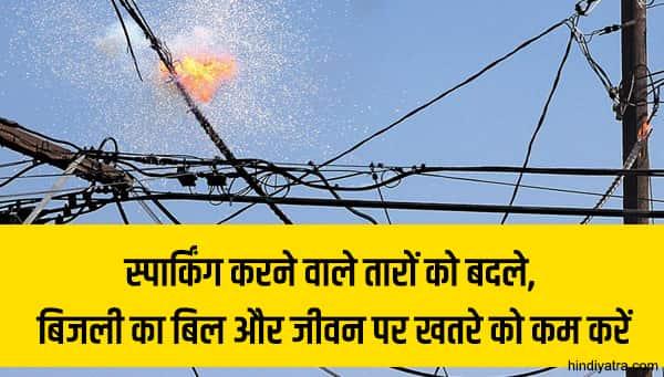 बिजली सुरक्षा पर स्लोगन