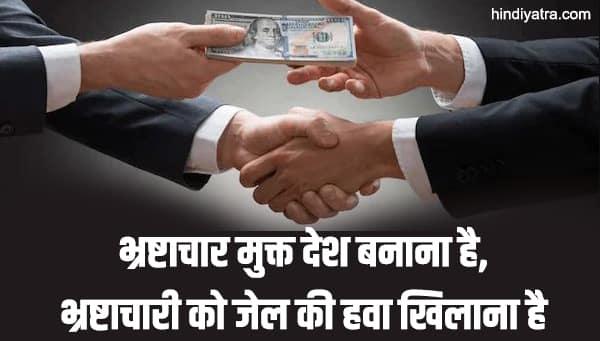 भ्रष्टाचार पर नारे