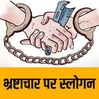 भ्रष्टाचार पर स्लोगन