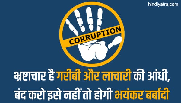 Anti Corruption Slogans In Hindi