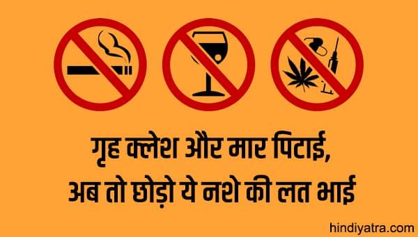 Anti Drugs Slogan In Hindi