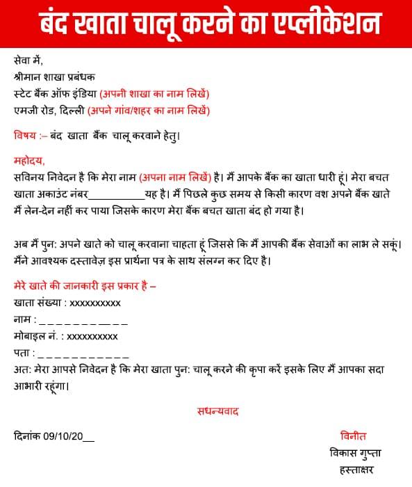 Band Khata Chalu Karne ka Application in Hindi
