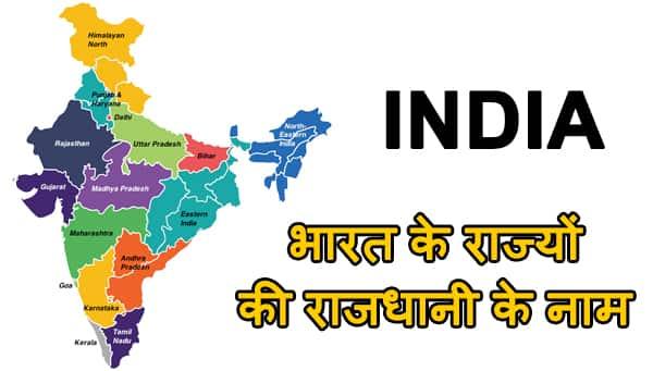 Bharat ke Rajya ki Rajdhani