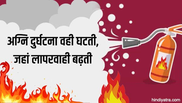 Fire Safety Slogan in Hindi