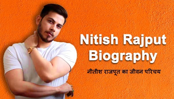 Nitish Rajput Biography in Hindi