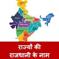 Rajya ki Rajdhani