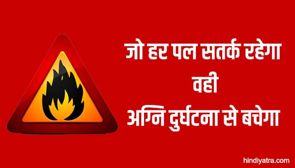 hindi me fire safety naare