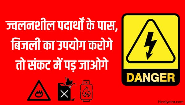 best electrical safety slogan in hindi