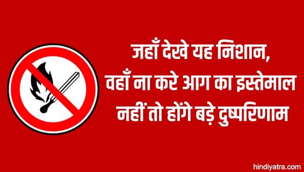 best fire safety slogan