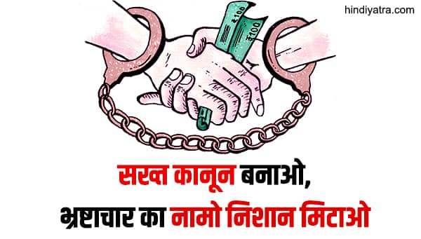 corruption slogan in hindi