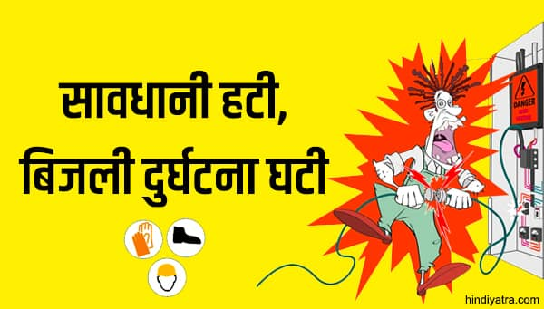 electrical safety slogan in hindi