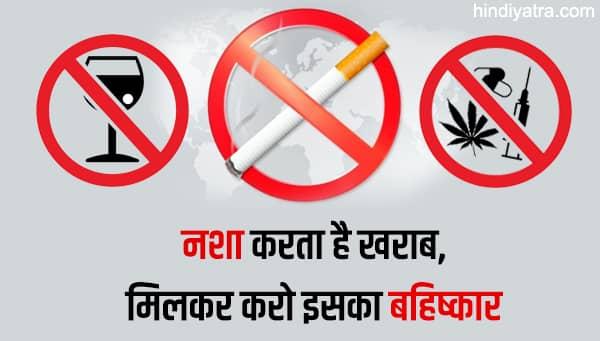 nasha mukti slogan in hindi