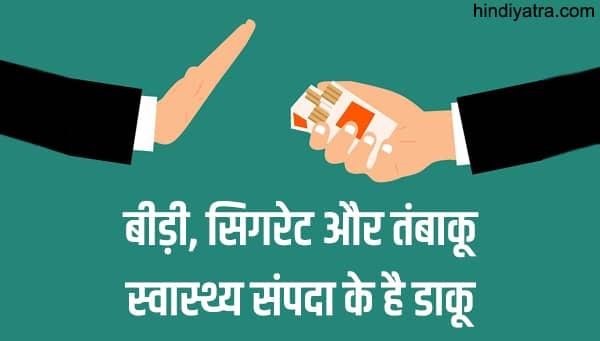 quotes on nasha mukti in hindi