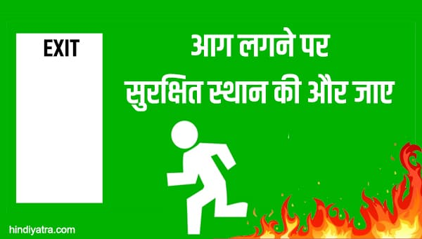 slogan for fire hindi