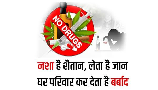 slogan on no alcohol in hindi