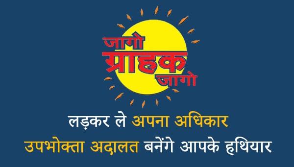 jago grahak jago slogan in hindi