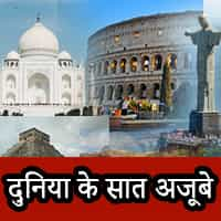 7 wonders of the world List in hindi