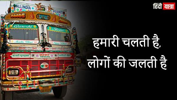 truck shayari in hindi