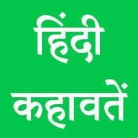 हिंदी कहावतें