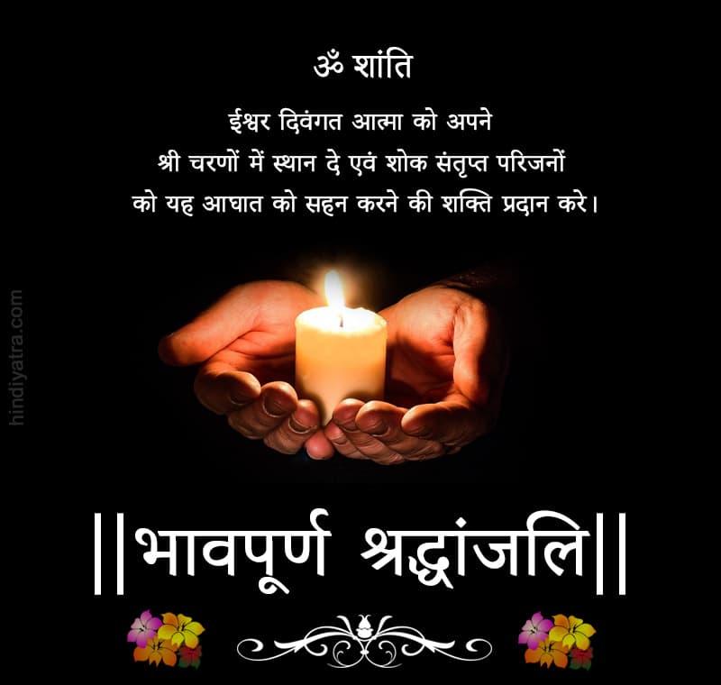 Bhavpurna shradhanjali in hindi