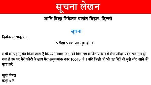 Suchna Lekhan in Hindi