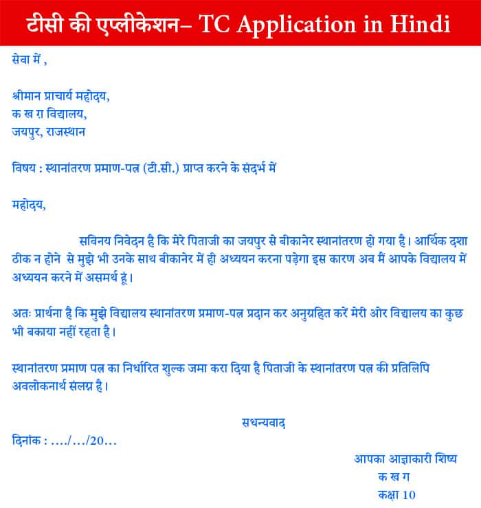 TC Application in Hindi